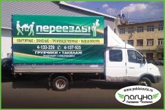 montazh-reklamy-na-tentovannyj-avtomobil'-reklama-na-transporte
