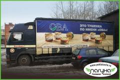 navarnoj-tent-s-reklamoj-reklama-na-transporte