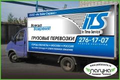 dlinnobazaya-gazel-reklama-na-transporte