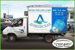 nanesenie-reklamy-na-furgony-reklama-na-transporte