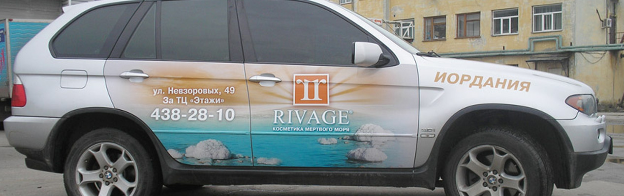 Реклама на легковых автомобилях