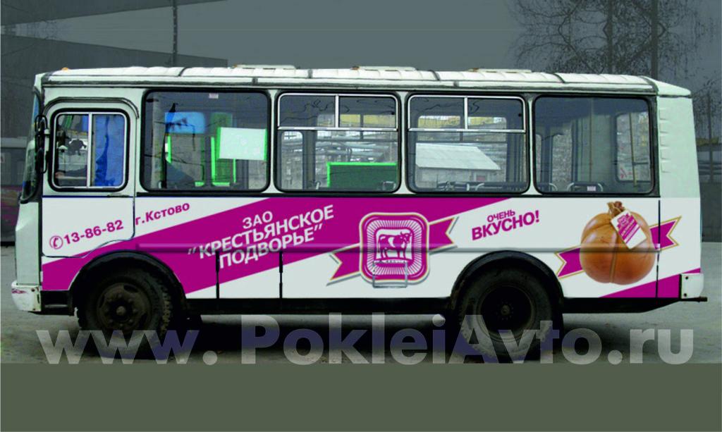 размещение рекламы на автобусе
