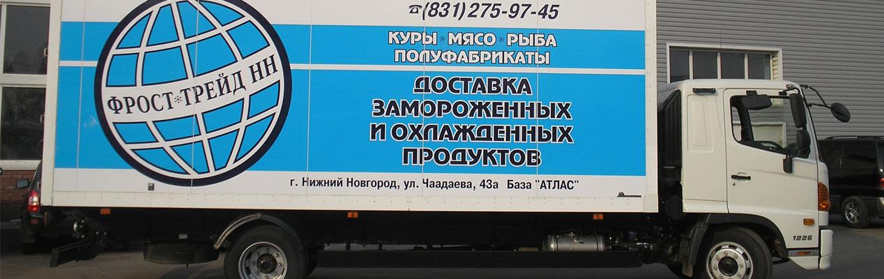 Реклама на Фургонах
